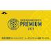 2021東京武蔵野ユナイテッドFC シーズンチケットプレミアム会員