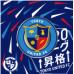 東京ユナイテッドFCサポーター会員(プレミアムコース)