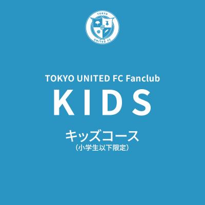 東京ユナイテッドFCサポーター会員(キッズコース)