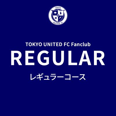 東京ユナイテッドFCサポーター会員(レギュラーコース)